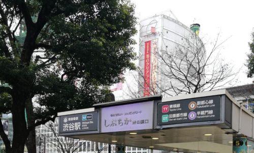東京、渋谷