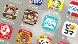 無料漫画アプリ