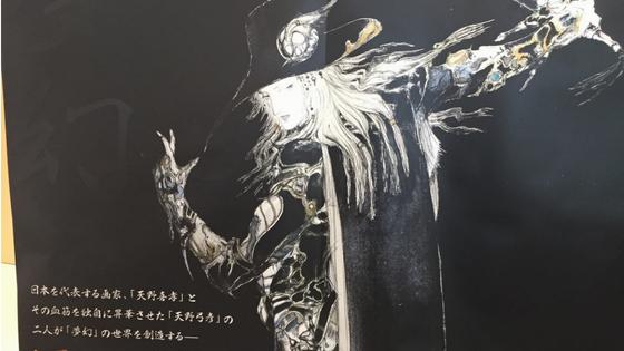 天野喜孝ファンタジーアート展