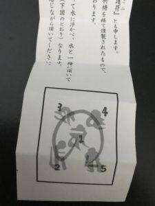 水天宮お守り(護符)