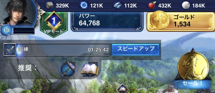 ファイナルファンタジー15新たなる王国FF15パワー10万