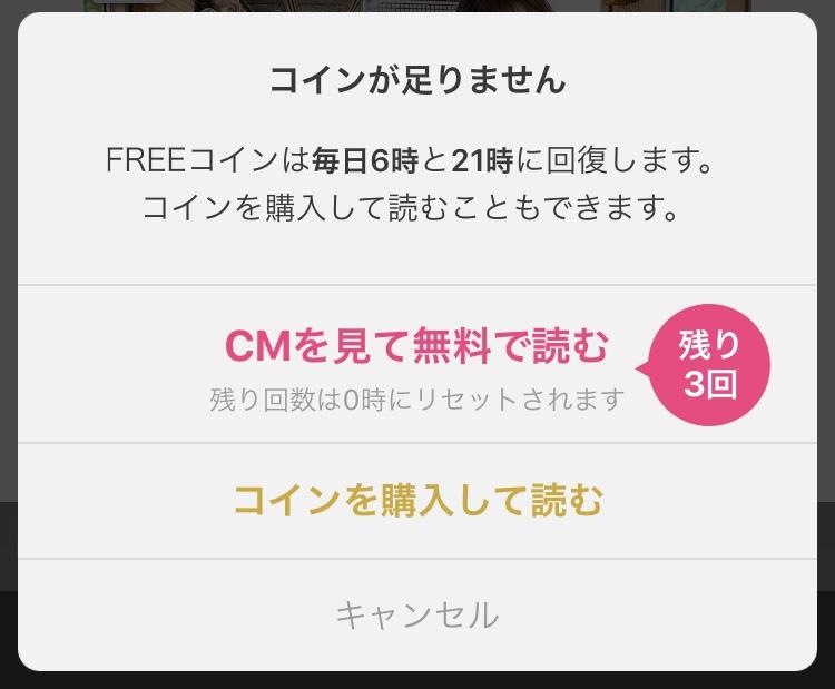 マンガPark無料漫画アプリ