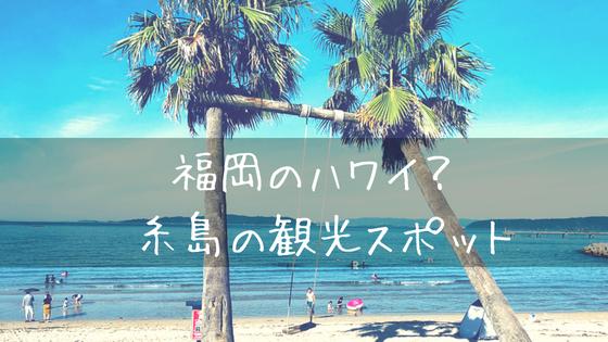 福岡ハワイ糸島観光ブランコトトロ
