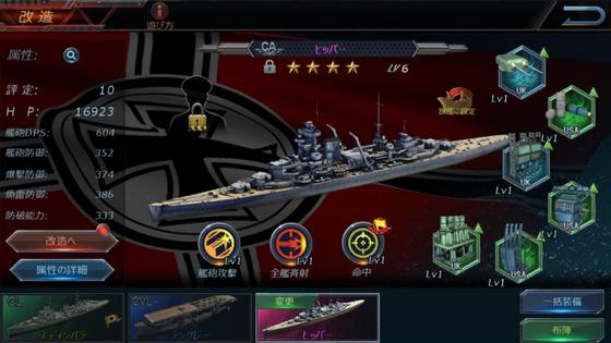 Warshipsagaウォーシップサーガレベル8