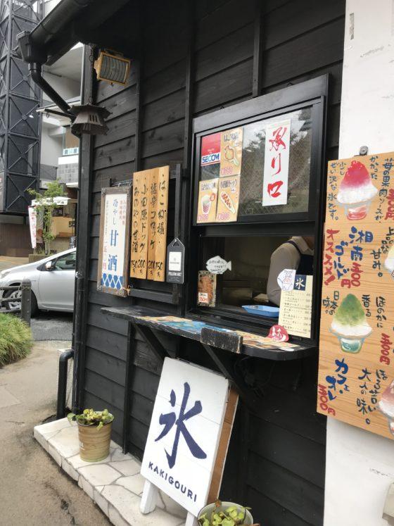 箱根ランチ蕎麦グルメ食べ歩き塩辛コロッケ