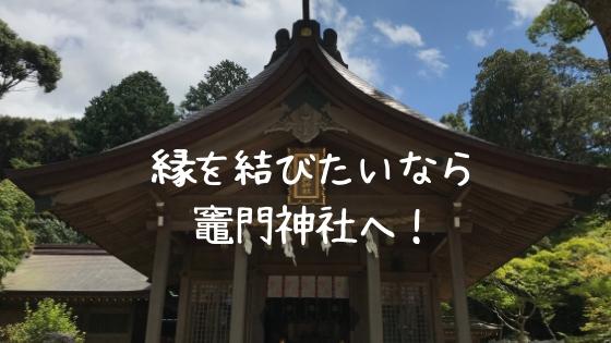 福岡縁結び竈門神社お守り結びの糸