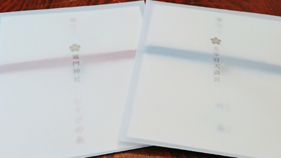 福岡縁結び竈門神社お守りむすびの糸