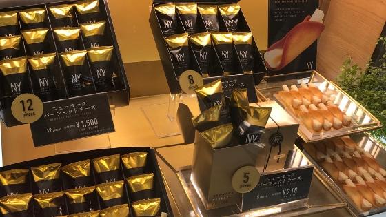 東京羽田空港土産ニューヨークパーフェクトチーズ