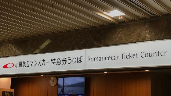 新宿箱根小田急ロマンスカーGSE