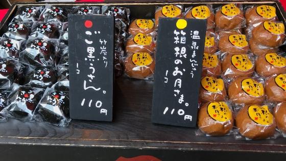 箱根ランチ蕎麦グルメ食べ歩き