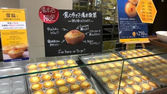箱根ランチ蕎麦グルメ食べ歩きはちみつチーズタルト
