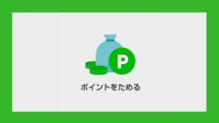 LINEポイント無料で貯める4cast
